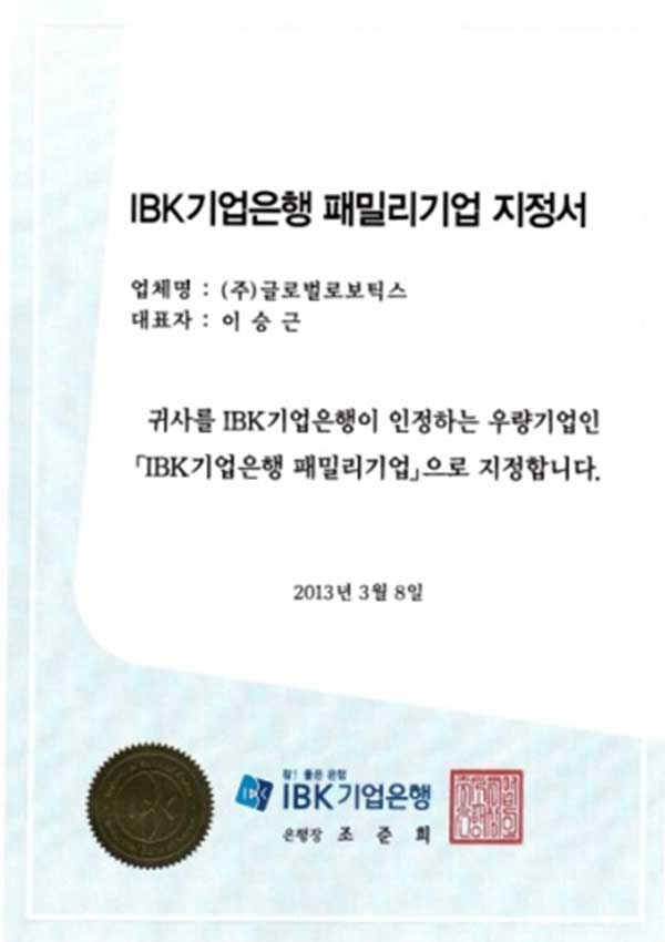 IBK기업은행 패밀리기업 지정서