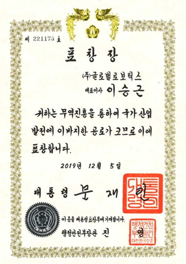 무역진흥 표창장