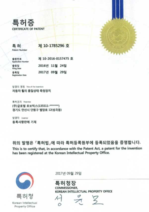 자동차 휠 품질상태 측정장치 특허증