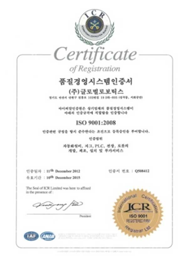 품질경영시스템 인증서 ISO 9001 : 2008